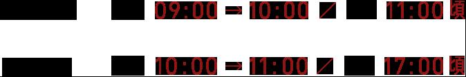 半日コース 受付: 9:00-10:00 終了: 11:00頃 / 一日コース 受付: 10:00-11:00 終了: 17:00頃